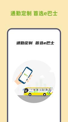 深圳e巴士app下载-深圳e巴士手机版下载