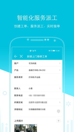 易售后app下载-易售后安卓版下载