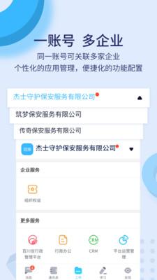 百保盾湖南保安最新版下载-百保盾湖南保安app下载