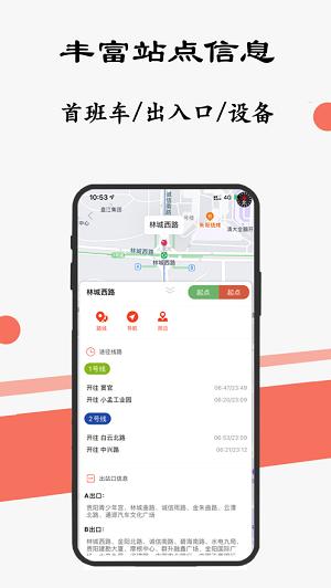 贵阳地铁通app下载-贵阳地铁通最新版下载