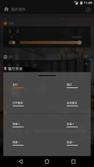 棉花糖智能app下载-棉花糖智能手机版下载