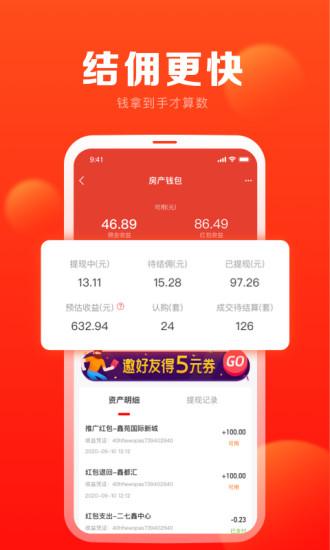 鑫房链app下载-鑫房链安卓版下载