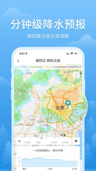 简单天气下载安装最新版-简单天气app下载