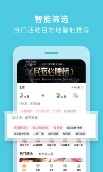 途家民宿app下载-途家民宿软件下载