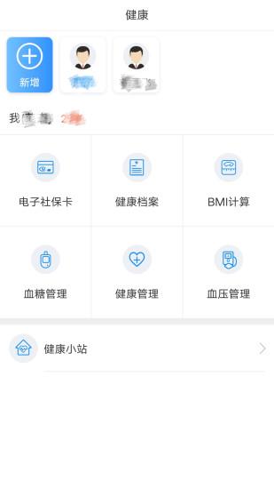 健康泰州app下载-健康泰州手机版下载