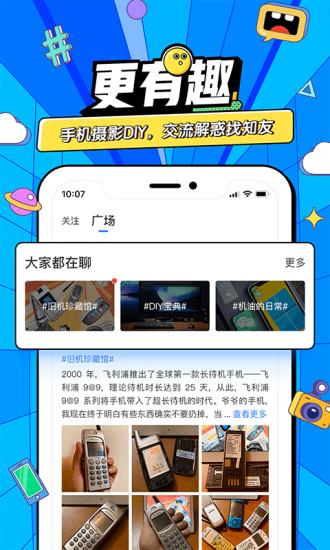 太平洋知科技app下载-太平洋知科技软件下载