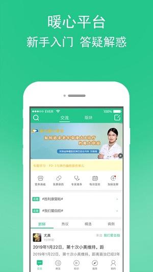 淋巴瘤之家app下载-淋巴瘤之家安卓版下载