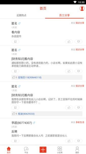 永辉之家员工app下载-永辉之家安卓版下载