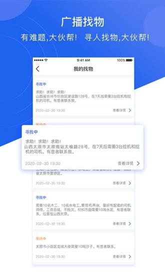 建筑之家app下载-建筑之家手机版下载