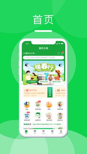 重药云商app下载-重药云商最新版下载