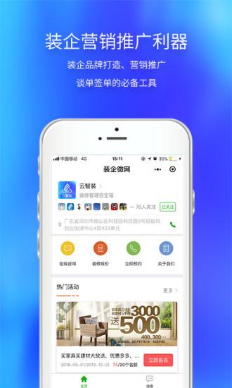 云智装app下载-云智装手机版下载
