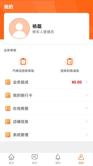 快准E站职能端app下载-快准E站职能端手机版下载