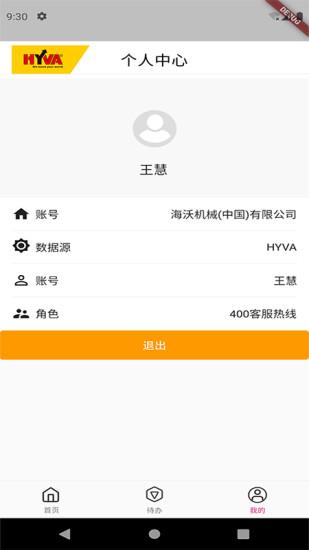 海沃家app下载-海沃家手机版下载