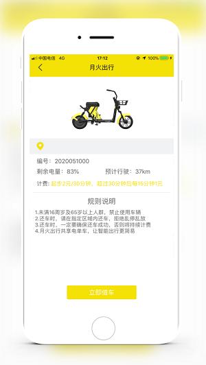 月火出行app下载-月火出行手机版下载