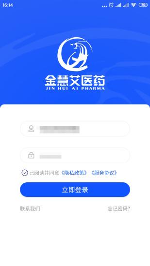 金慧艾医药app下载-金慧艾医药手机版下载