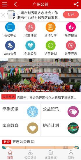 广州公益app下载-广州公益软件下载