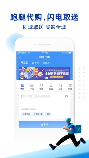 蜂鸟跑腿app下载-蜂鸟跑腿软件下载