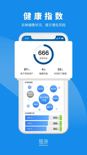 慧康app下载-慧康手机版下载