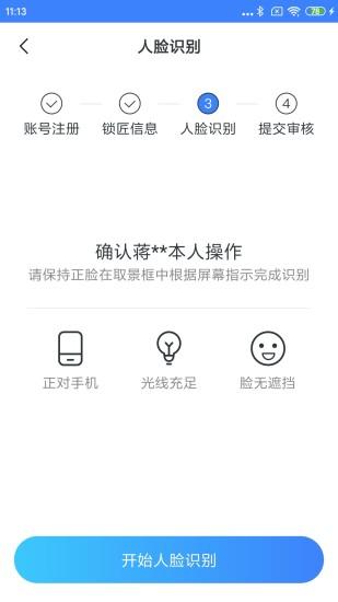 淘安锁匠app下载-淘安锁匠最新版下载