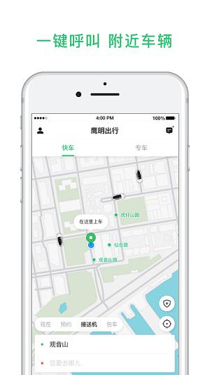 鹰明出行app下载-鹰明出行手机版下载