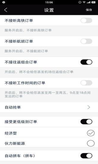 伙力专车司机端下载-伙力专车司机app下载