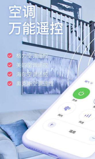空调智能遥控器手机版下载-空调智能遥控app下载