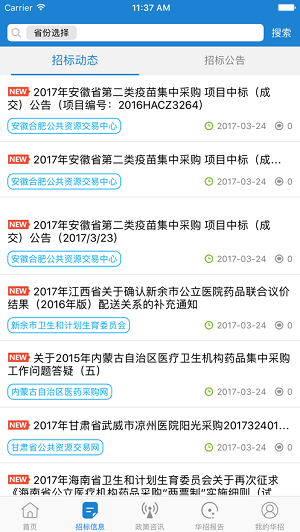 华招医药app下载-华招医药手机版下载
