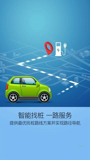 小南充电app下载-小南充电软件下载