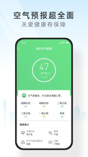 365天气预报免费下载-365天气app下载