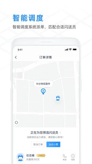 闪送商家版app下载-闪送商家版软件下载