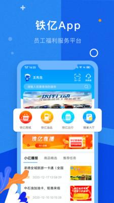铁亿河钢app下载-铁亿客户端下载