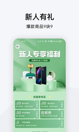 欢太商城app下载-欢太商城软件下载