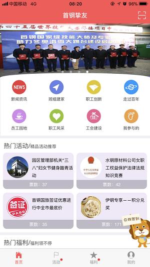 首钢挚友手机app最新版下载-首钢挚友新版下载