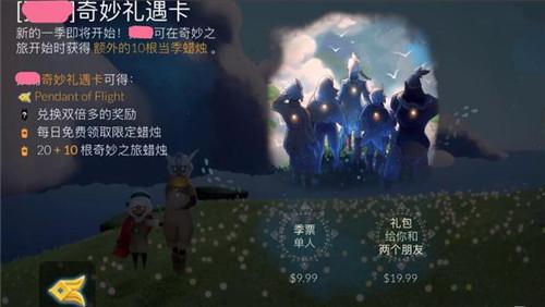 《光遇》新季节曝光 有四个先祖?