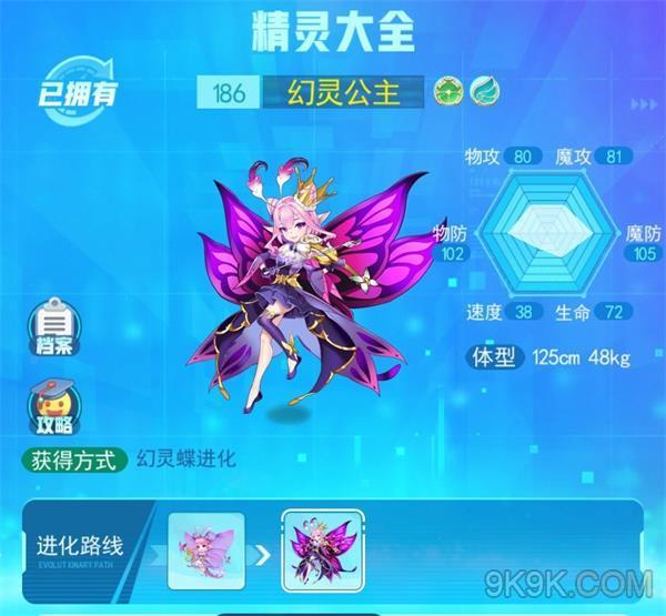 超级精灵手表幻灵公主升级攻略