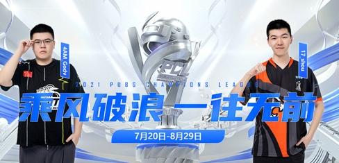 2021 PCL夏季赛常规赛第一周战罢,YLNEXT战队收获周冠军