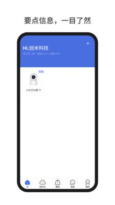 小白慧家app下载-小白慧家手机版下载