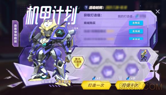 QQ飞车手游源梦之星培养攻略