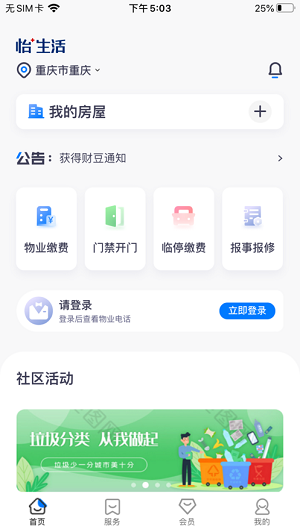 怡加生活app下载-怡加生活软件下载
