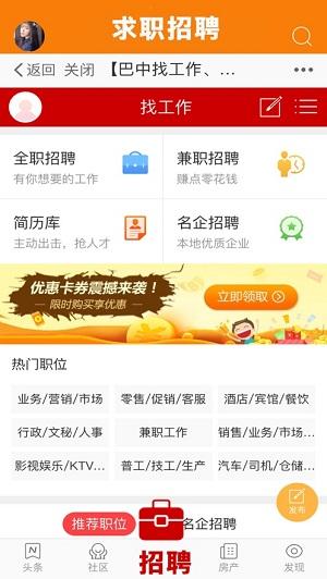 巴中之窗app下载-巴中之窗人才网下载