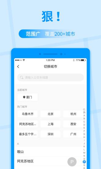 公交快报app下载-公交快报手机版下载