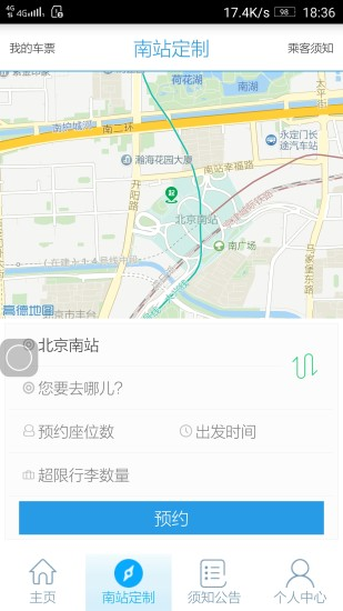 定制公交app下载-定制公交软件下载