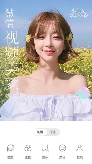 视频美颜大师app下载-视频美颜大师手机版下载