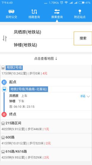 西安公交app二维码乘车下载-西安公交最新版下载