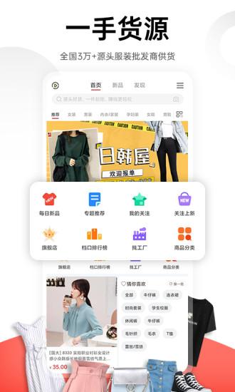 一七网app下载-一七网络批发广州下载