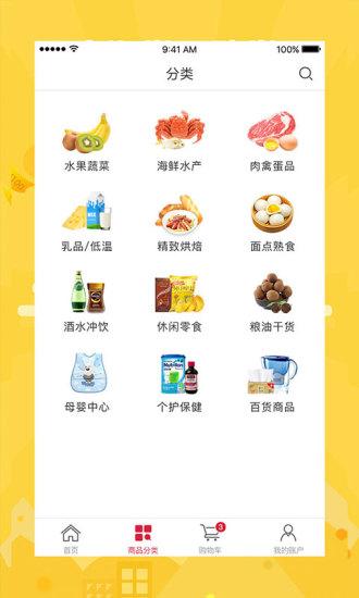 大润发e路发app下载-大润发e路发最新版下载