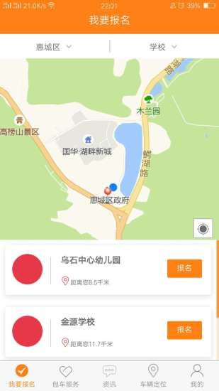东江校车app下载-东江校车最新版下载