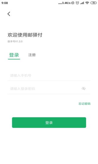 邮驿付展业安卓版下载-邮驿付app下载