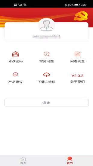 防返贫监测app下载-防返贫监测信息系统下载