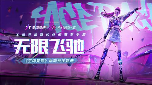 希林娜依·高演绎,《王牌竞速》主题曲《无限飞驰》律动来袭!